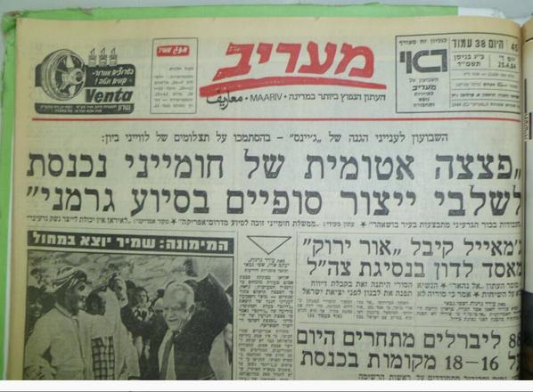 Maariv headline